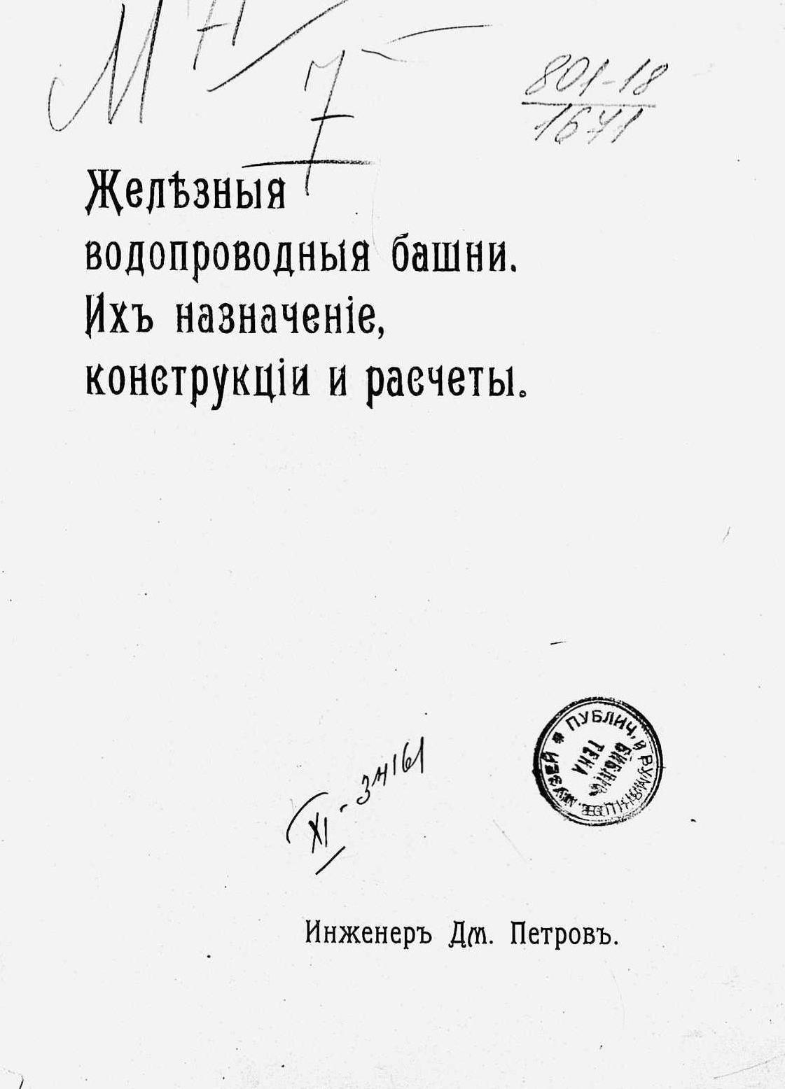 petrov-zheleznye-vodoprovodnye-bashni-1911_Page1.jpg