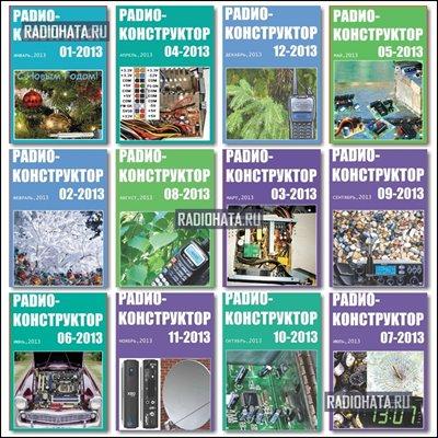 Журнал Радиоконструктор (Архив 2013 год) 12 номеров