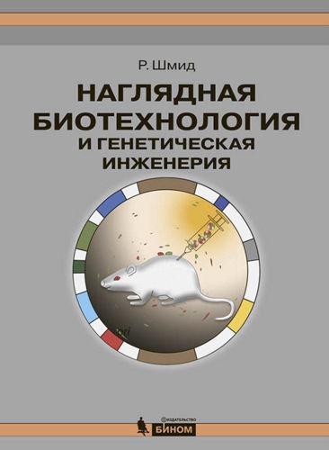 Schmid R. / Шмид Р. - Наглядная биотехнология и генетическаяинженерия [2015, PDF, RUS]