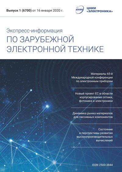 Экспресс-информация по зарубежной электронной технике №1 (январь 2020)