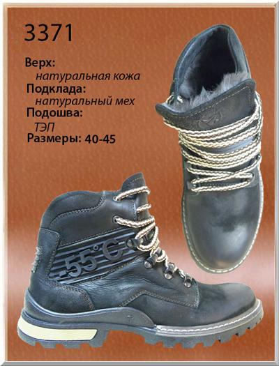 ботинки 3371