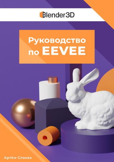 Артём Слаква | Руководство по EEVEE (версия 1.0 по Blender 2.80) (2019) [PDF, EPUB]