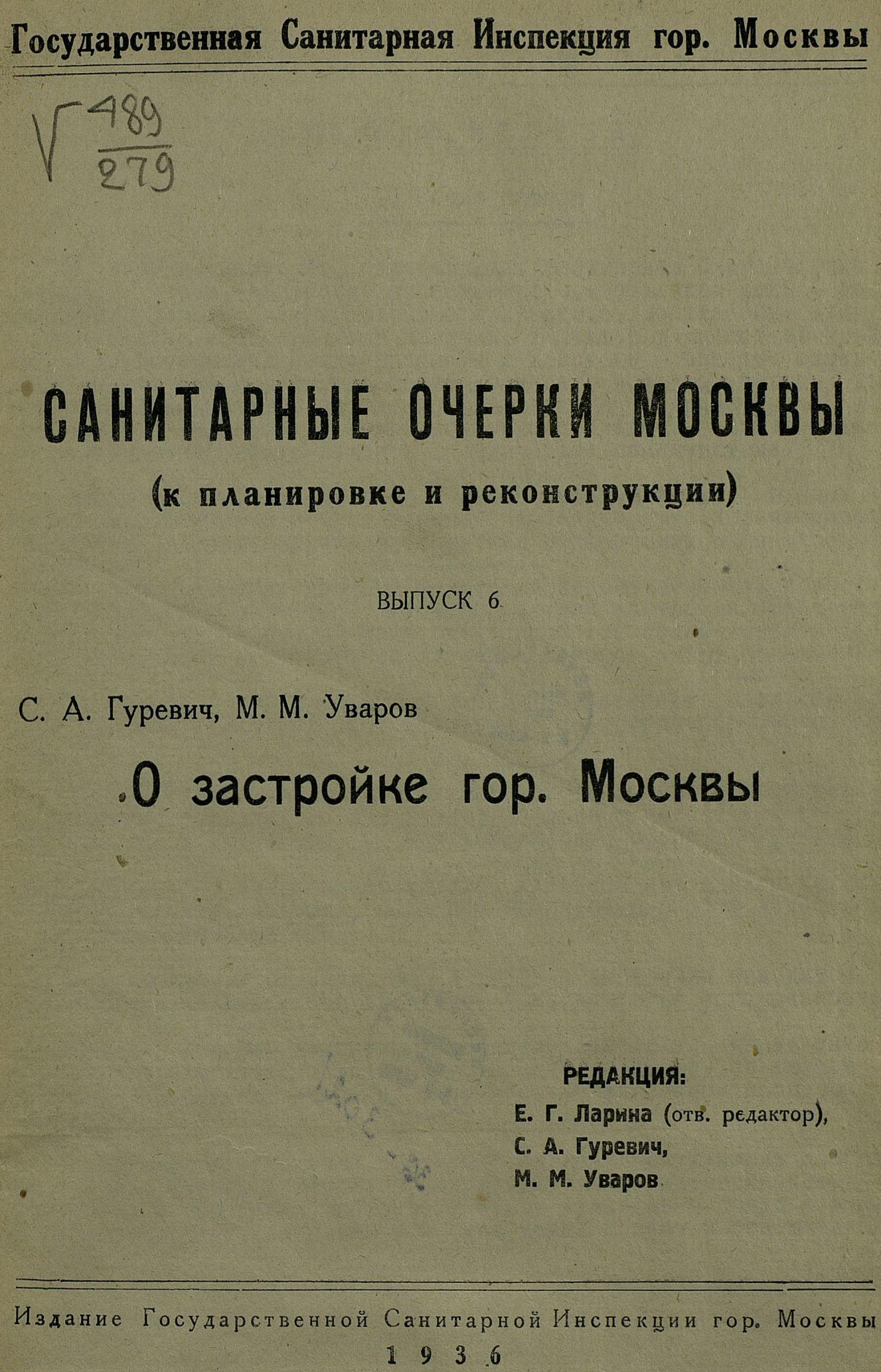 gurevich-uvarov-o-zastroike-moskvy-1936_Page7.jpg