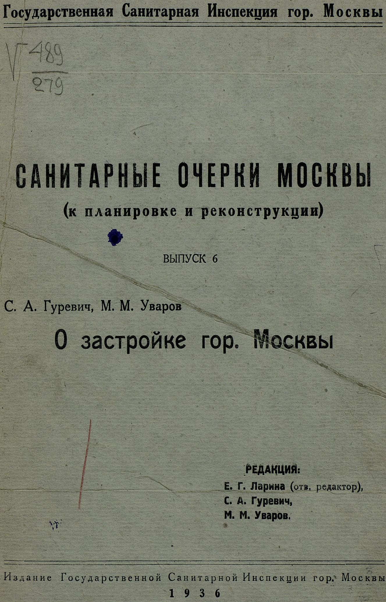 gurevich-uvarov-o-zastroike-moskvy-1936_Page5.jpg