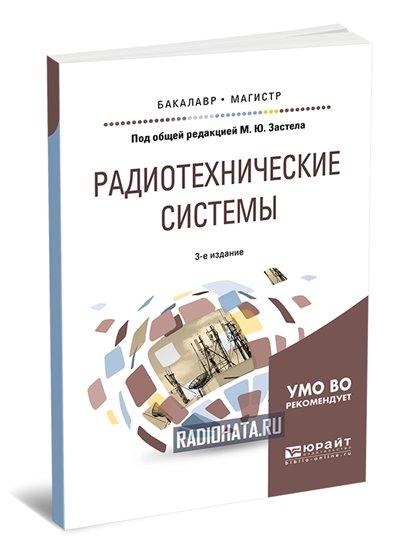 Радиотехнические системы