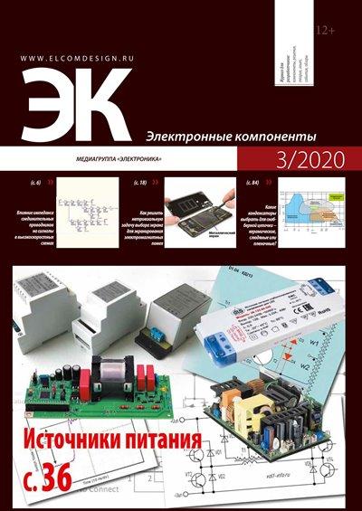 Электронные компоненты №3 2020