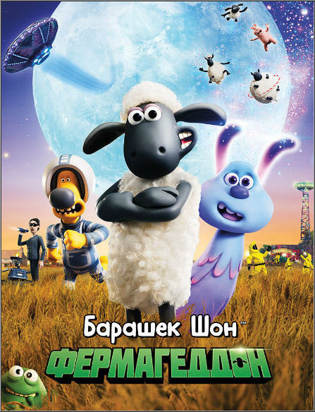 Барашек Шон: Фермагеддон / A Shaun the Sheep Movie: Farmageddon (2019) HDRip-AVC от ExKinoRay