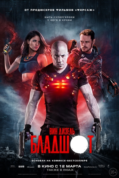 Бладшот / Bloodshot (2020) WEB-DL 720p | Sub