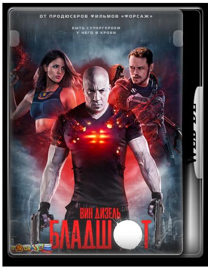 Бладшот / Bloodshot (2020) WEB-DLRip-HEVC 1080p | iTunes