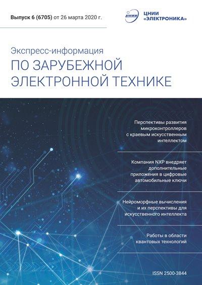 Экспресс-информация по зарубежной электронной технике №6 (март 2020)