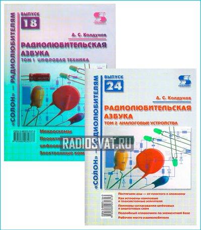 Радиолюбительская азбука