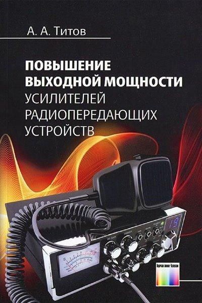 Повышение выходной мощности усилителей радиопередающих устройств