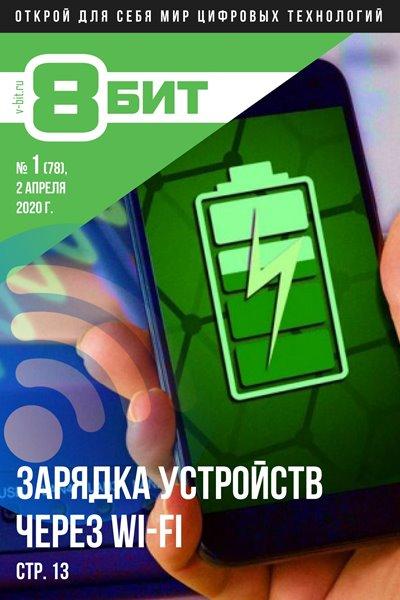 """""""8-БИТ"""" − Выпуск №1 (78) 2020"""