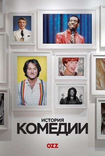 История комедии / The History of Comedy [S01] (2017) WEBRip 720p | Ozz | 6.82 GB