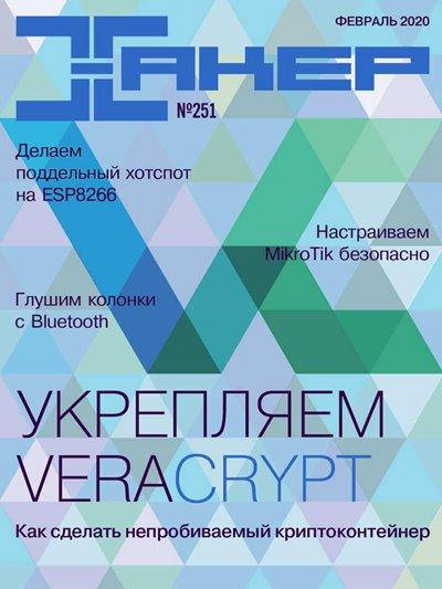 Хакер №2 (251) февраль 2020