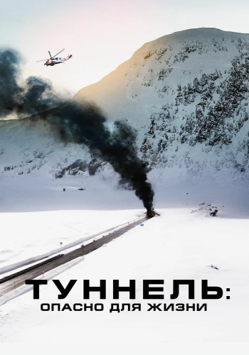 Туннель: Опасно для жизни / Tunnelen (2019) WEB-DL 1080p | iTunes