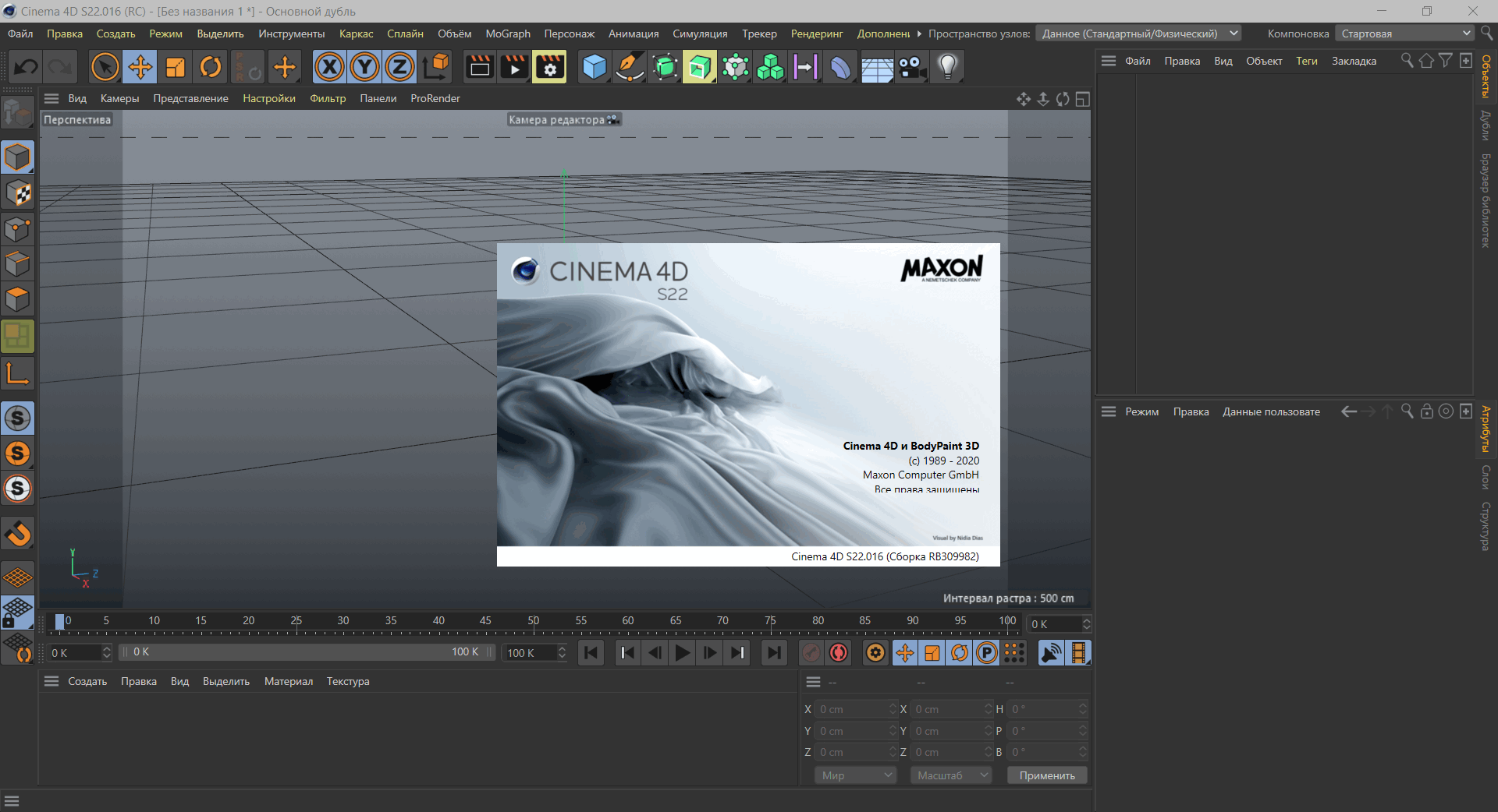 Maxon CINEMA 4D Studio S22.016 build RB309982 (2020) PC