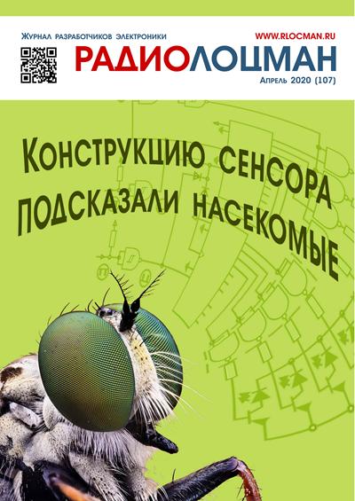 Радиолоцман №4 2020