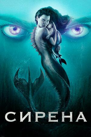 Сирена, 3 сезон 1-10 серия из 10 / Siren [LostFilm]