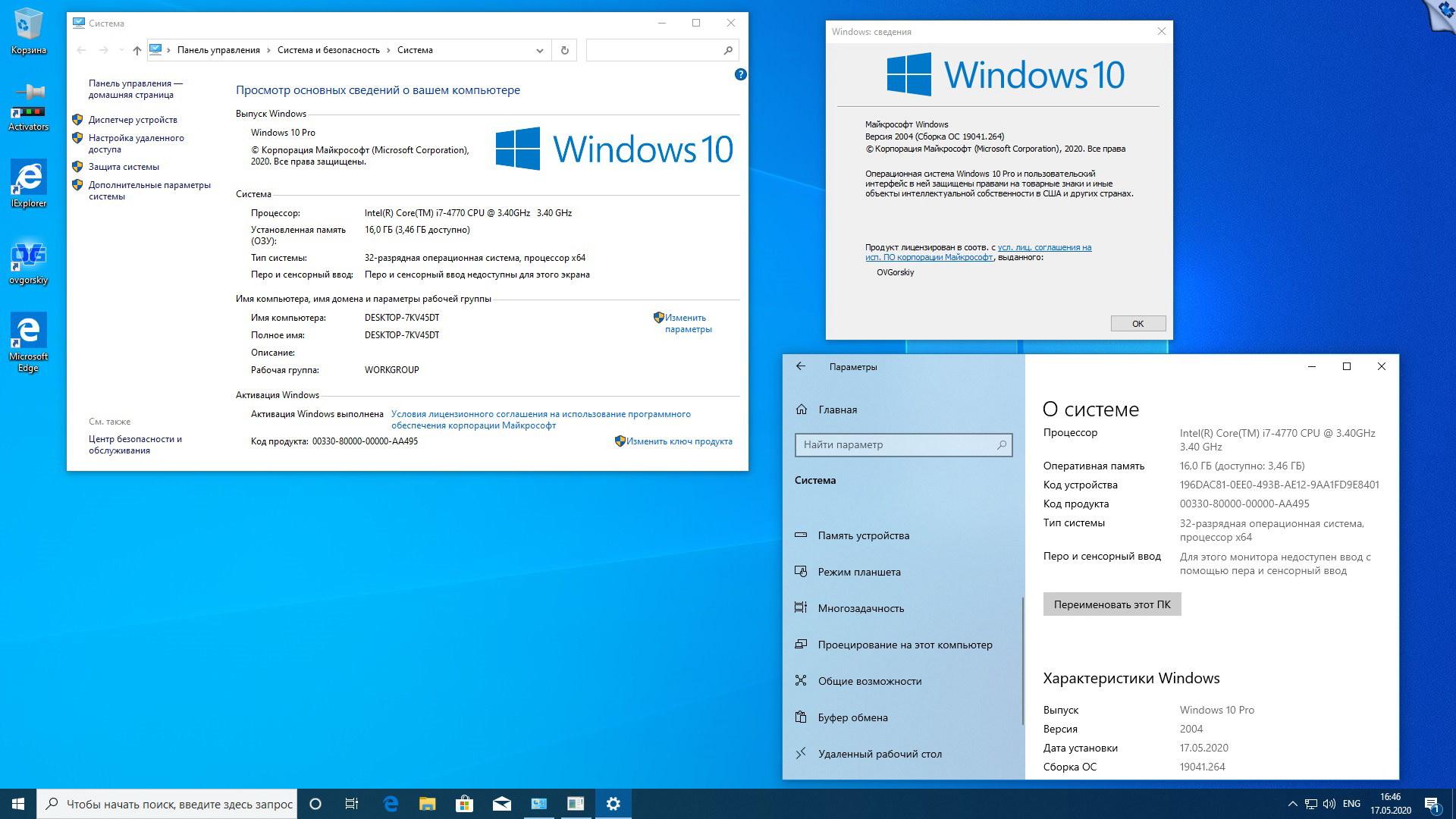 Microsoft® Windows 10 x86-x64 Ru 2004 20H1 8in2 Orig-Upd 08.2020 by OVGorskiy® 2DVD