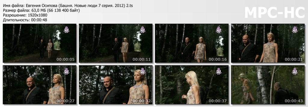 Евгения Осипова (Башня. Новые люди 7 серия. 2012) 2.ts_thumbs.jpg