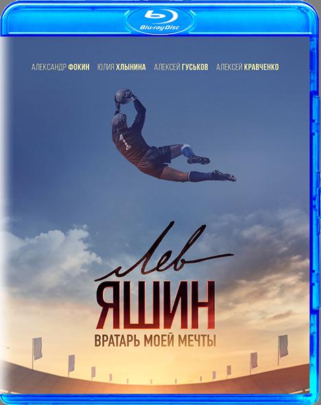 Лев Яшин. Вратарь моей мечты (2019) BDRemux 1080p | RUS Transfer | Лицензия