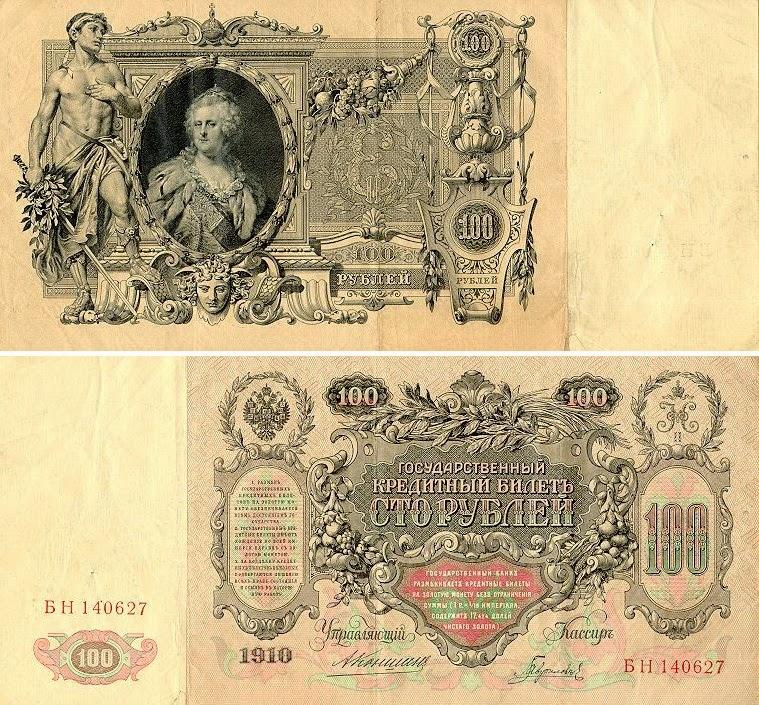 банкнота+100+рублей+1910.jpg