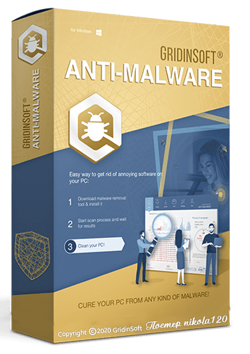 GridinSoft Anti-Malware 4.1.47.4953 RePack & Portable by 9649 [2020,Multi/Ru]