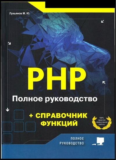 PHP. Полное руководство и справочник функций (2020) Лукьянов М.