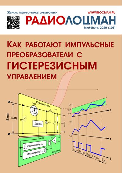 Радиолоцман №5 (май-июнь) 2020