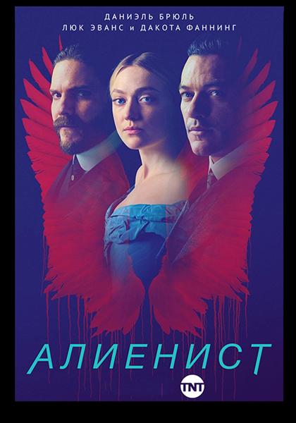 Алиенист / The Alienist [Сезон: 2] (2020) WEB-DL 720p | LostFilm
