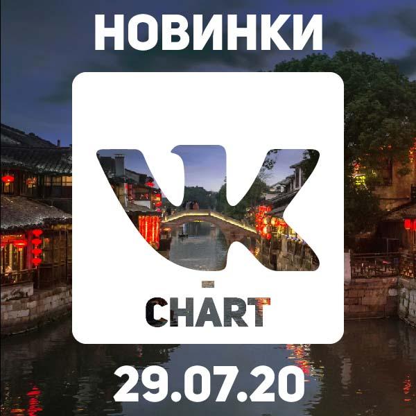 Сборник - Новинки vk-chart [29.07] (2020) MP3
