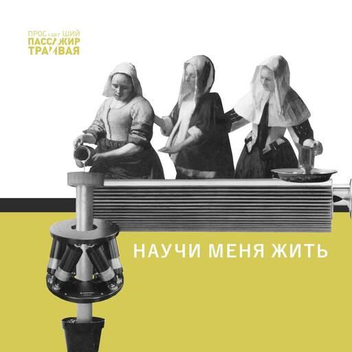 Простывший пассажир трамвая №7 - Научи меня жить (2020) [MP3 320 Kbps] Rap, Hip-Hop, Spoken Word