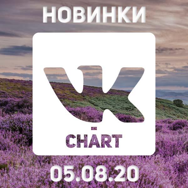 Сборник - Новинки vk-chart [05.08] (2020) MP3