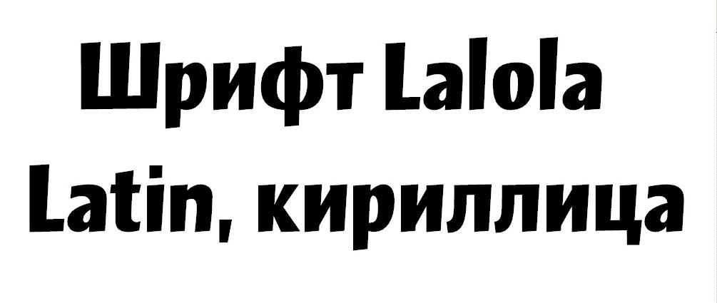 Шрифт Lalola