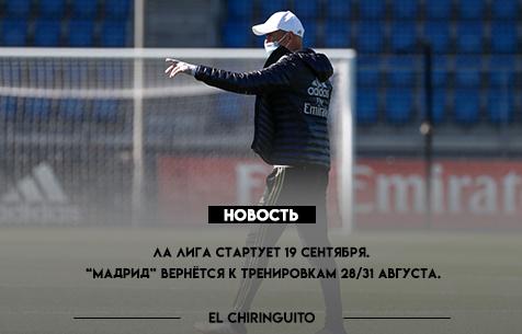 """El Chiringuito: """"Мадрид"""" вернётся к тренировками в конце августа"""