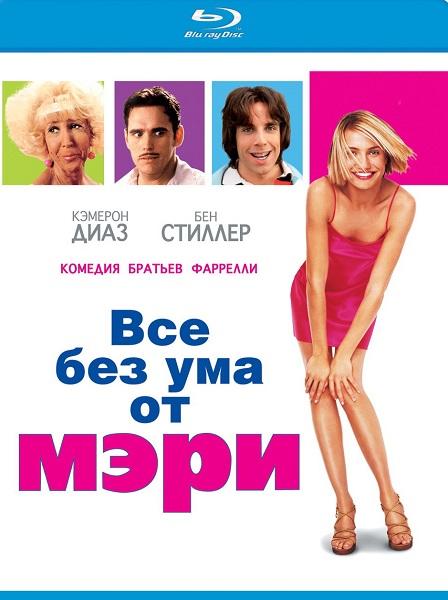 Все без ума от Мэри / Theres Something About Mary (1998) BDRip-AVC   D   Режиссерская версия