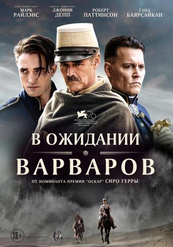 В ожидании варваров / Waiting for the Barbarians (2019) WEB-DLRip от ELEKTRI4KA | D, L | iTunes
