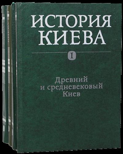 Ю.Ю. Кондуфор | История Киева [3 тома] (1982-1986) [PDF]