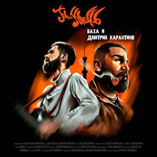 Jah Khalib - Баха и Дмитрий Карантино (2020) [MP3|320 Kbps] Rap, Hip-Hop
