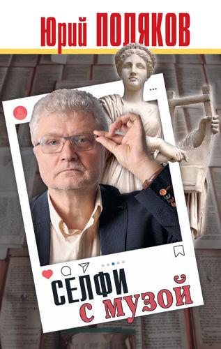 Поляков Ю.М. - Селфи с музой. Рассказы о писательстве[2020, PDF / FB2 / EPUB, RUS]