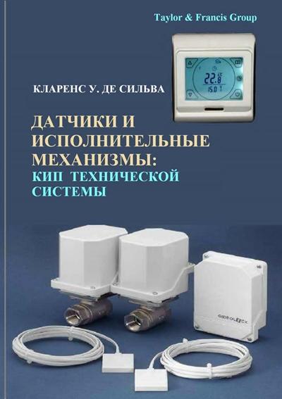 Датчики и исполнительные механизмы: КИП технической системы