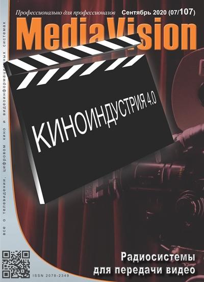 Mediavision №7 (сентябрь) 2020