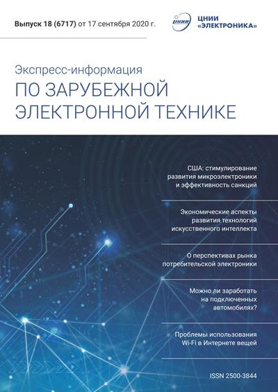 Экспресс-информация по зарубежной электронной технике №18 (сентябрь) 2020