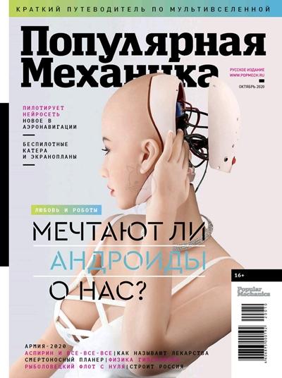 Популярная механика №10 (октябрь) 2020