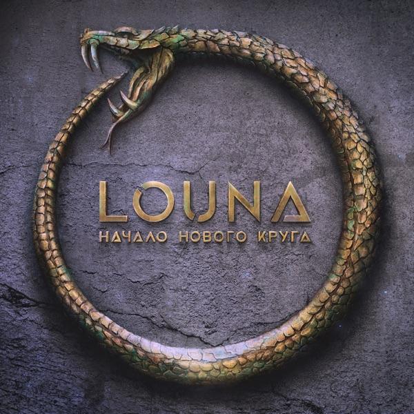 Louna - Начало нового круга (2020) FLAC в формате  скачать торрент