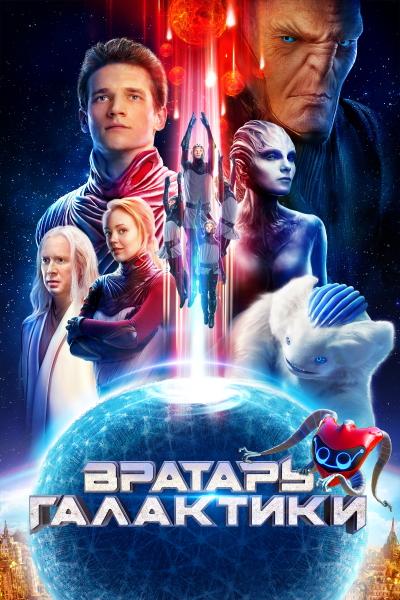 Вратарь Галактики (2020) WEB-DLRip