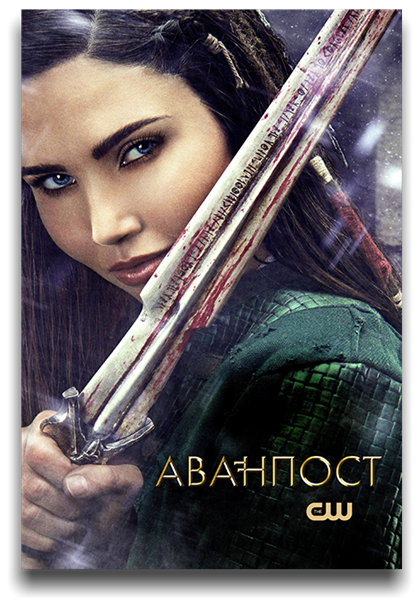 Аванпост / The Outpost [Сезон: 3] (2020) WEB-DL 720p | LostFilm