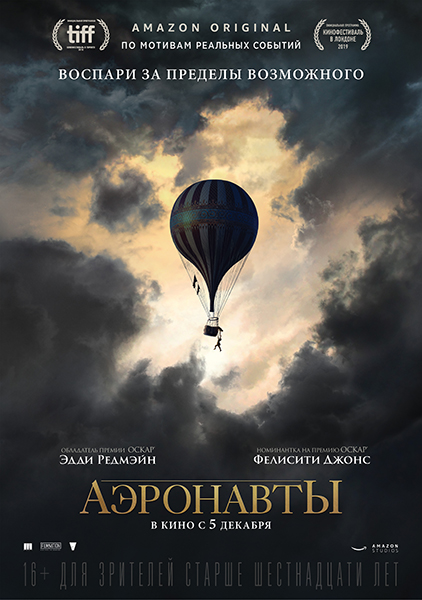 Аэронавты / The Aeronauts (2019) WEB-DL 1080p   L, A