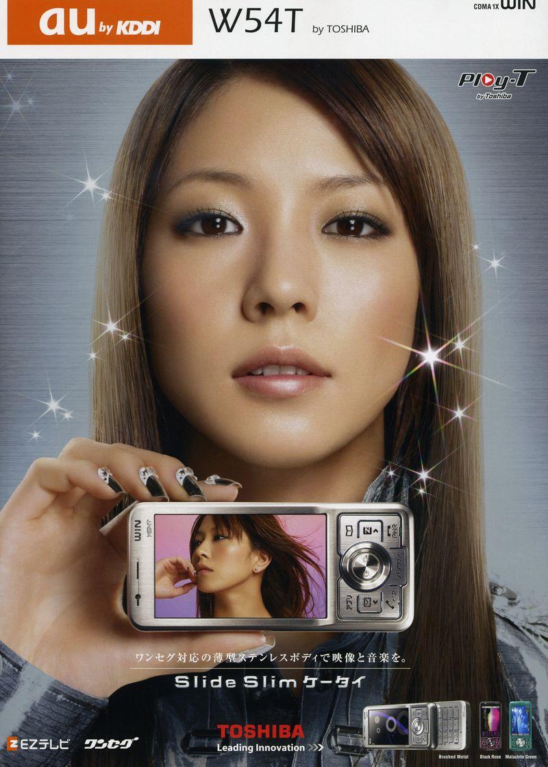 BoA, Toshiba, promo [PH201025002014]